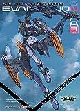 Anima. Neon Genesis Evangelion (Vol. 3)