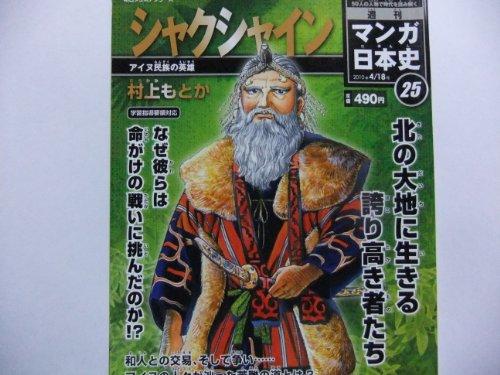 週刊マンガ日本史25号 シャクシャイン アイヌ民族の英雄
