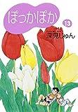 ぽっかぽか 13 (コミックス)