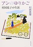 アンのゆりかご―村岡花子の生涯 (新潮文庫)