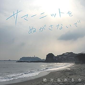 Summerknit wo nugasanaide