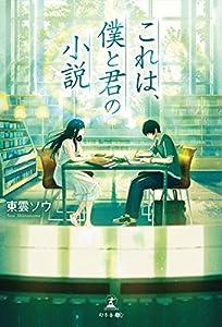 これは、僕と君の小説