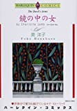 鏡の中の女 (エメラルドコミックス ハーレクインシリーズ)