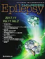 Epilepsy Vol.11 No.2(201―てんかんの総合学術誌