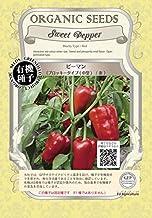 ピーマン/ブロッキータイプ/中型/赤/有機 種子 固定種/グリーンフィールド/果菜 [小袋]
