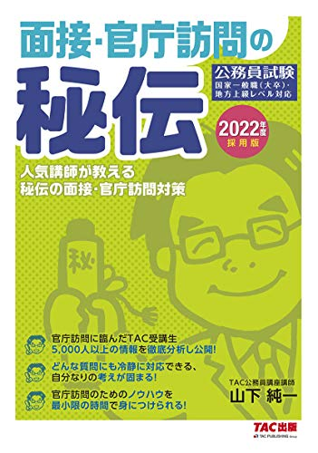 TAC出版『面接・官庁訪問の秘伝』
