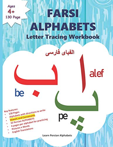 FARSI ALPHABETS Letter Tracing Workbook: Persian Language Learning | Persian Vowels and Consonants Letter Tracing Workbook with English Translations and Pictures| الفبای فارسی