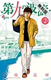 第九の波濤(2)【期間限定 無料お試し版】 (少年サンデーコミックス)