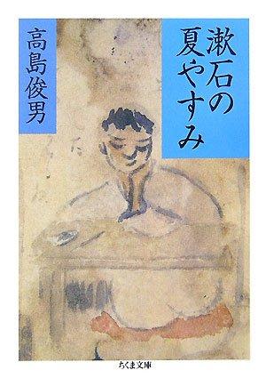 漱石の夏やすみ (ちくま文庫)