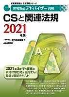 家電製品アドバイザー資格 CSと関連法規 2021年版 (家電製品協会認定資格シリーズ)
