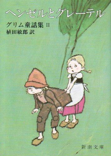 ヘンゼルとグレーテル: グリム童話集Ⅱ (新潮文庫)の詳細を見る
