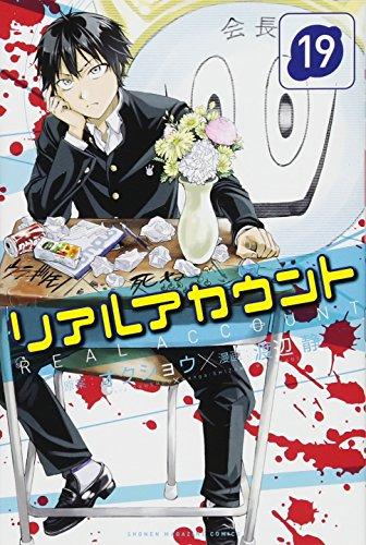 リアルアカウント(19) (講談社コミックス)