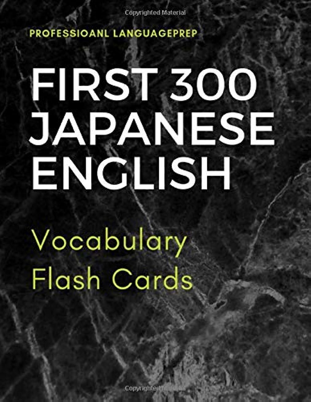 雄弁な気候すべきFirst 300 Japanese English Vocabulary Flash Cards: Learning Full Basic Vocabulary builder with big flashcards games for beginners to advanced level, kids and adults to practice for JLPT N5, N4, N3, N2, N1 new language test preparation exam.