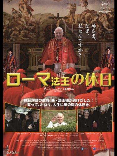 ローマ法王の休日 (字幕版)
