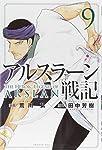 アルスラーン戦記(9) (講談社コミックス)