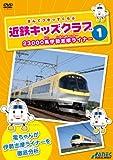 近鉄キッズクラブ1 23000系伊勢志摩ライナー[DVD]