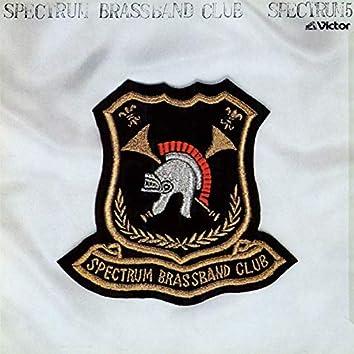 スペクトラム・ブラスバンド・クラブ/スペクトラム 5