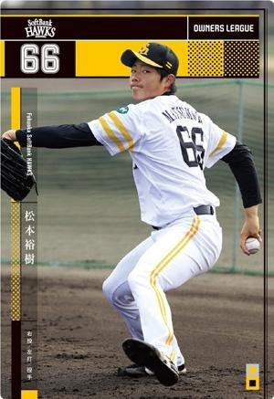 オーナーズリーグ22 OL22 黒カード NB 松本裕樹 福岡ソフトバンクホークス