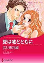 愛は嘘とともに (分冊版) 3巻