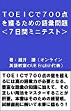 The vocabulary quiz to get seven hundred on the TOEIC test Seven Day Mini Test (Japanese Edition)