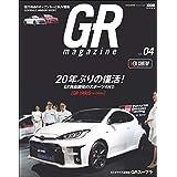 GR magazine vol.04