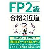 FP2級 合格への近道: 実技対策もできる!問題集(過去問)やテキストが倍速で習得できる勉強法
