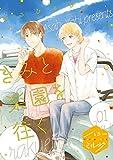 きみと楽園を往く 分冊版(1) (ハニーミルクコミックス)