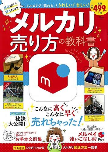 メルカリ 売り方の教科書 (TJMOOK)