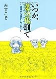 いつか、菜の花畑で ~東日本大震災をわすれない~