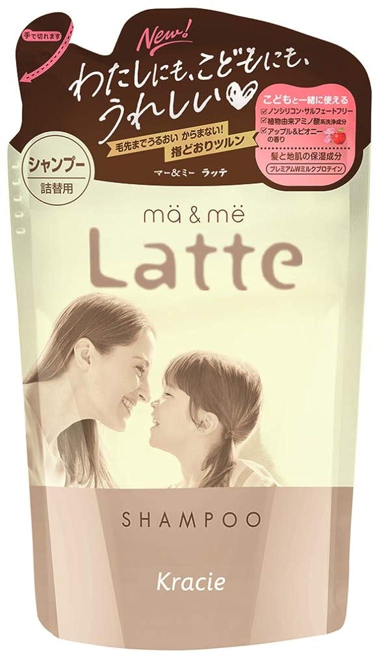 魅惑する協力的セットアップマー&ミーLatte シャンプー詰替360mL プレミアムWミルクプロテイン配合(アップル&ピオニーの香り)