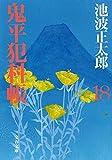 新装版 鬼平犯科帳 (18) (文春文庫)