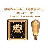 LEDエジソン電球 E26 RADIANT 装飾電球 金色 LED電球 アンティーク照明 レトロ電球 ノスタルジアLEDバルブ 広配光タイプ 間接照明 【ST64】2.5W(SMD装飾電球)