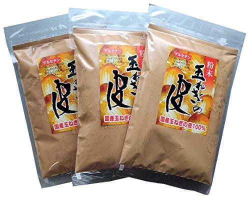 国産 玉ねぎの皮粉末 100g 3袋セット マイクロ微粉末 【保存用チャック付】 1袋にたまねぎ約200個分の外皮使用