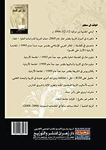 Qaḍāyā sākhinah fī fikr Jamāl al-Dīn al-Afghānī (Arabic Edition)