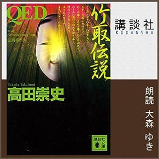 『QED 竹取伝説』のカバーアート