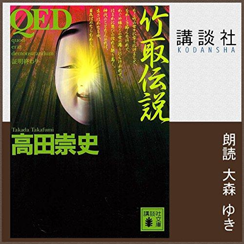 QED 竹取伝説 | 高田 崇史