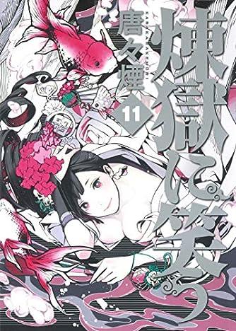 煉獄に笑う 11 (マッグガーデンコミックス Beat'sシリーズ)