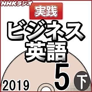 NHK 実践ビジネス英語 2019年5月号(下)                   著者:                                                                                                                                 杉田敏                               ナレーター:                                                                                                                                 杉田敏/Heather Howard                      再生時間: 1 時間  9 分     レビューはまだありません。     総合評価 0.0
