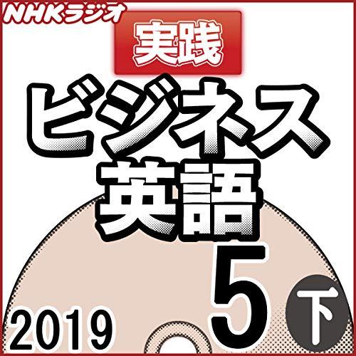 『NHK 実践ビジネス英語 2019年5月号 下』のカバーアート
