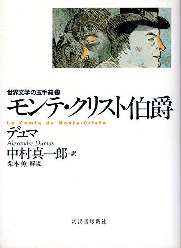 モンテ・クリスト伯爵 (世界文学の玉手箱 (13))の詳細を見る