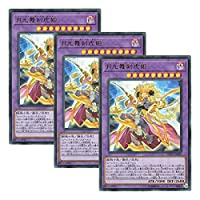 【 3枚セット 】遊戯王 日本語版 DP21-JP045 Lunalight Sabre Dancer 月光舞剣虎姫 (ウルトラレア)