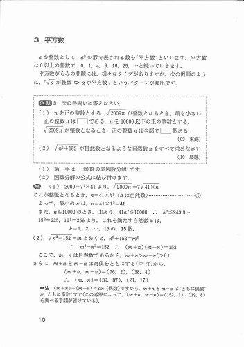 『解法のエッセンス/整数編 (高校への数学)』の10枚目の画像
