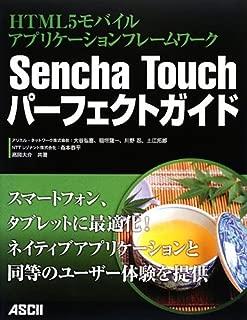 HTML5 mobile application framework Sencha Touch Perfect Guide (2013) ISBN: 4048869566 [Japanese Import]