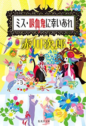 ミス・吸血鬼に幸いあれ(吸血鬼はお年ごろシリーズ) (集英社文庫)