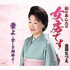 金田たつえ「妻よ〜愛しき相棒よ〜」のCDジャケット