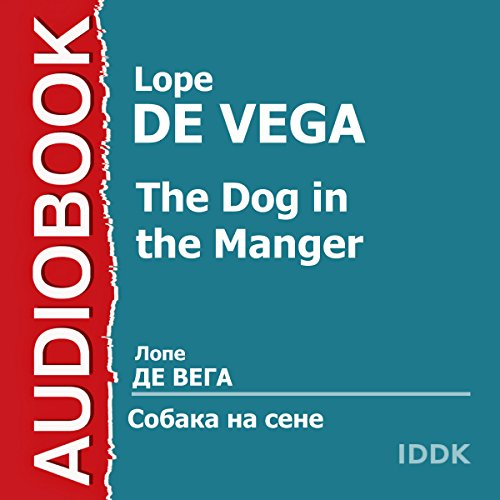 Собака на Cене [The Dog in the Manger] audiobook cover art