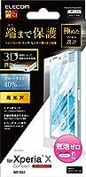 エレコム Xperia X Compact フィルム SO-02J フルカバーフィルム フレーム付 防指紋 光沢 ブルーライトカット ホワイト PM-SOXCFLBLGRWH