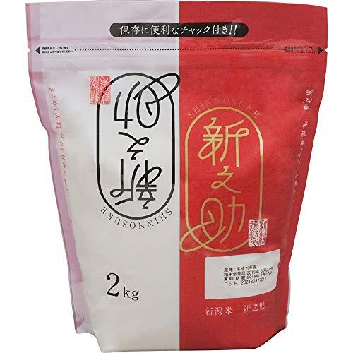 【精米】アイリスオーヤマ 生鮮米 新潟県産 新之助 2kg