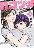 ハコヅメ~交番女子の逆襲~(14) (モーニング KC)