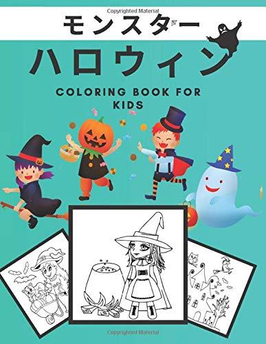 モ ン ス タ ー ハ ロ ウ ィ ン coloring book for kids: 子供、魔女、幽霊、コウモリなどのハロウィーンのぬりえの本、男の子と女の子への素晴らしい贈り物 ( halloween )
